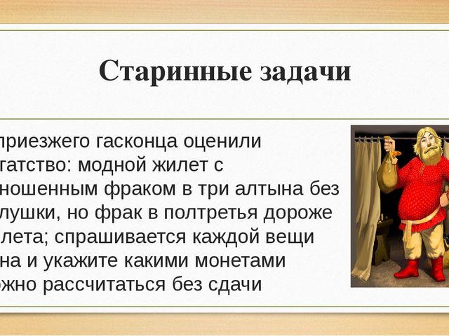 Старинные задачи У приезжего гасконца оценили богатство: модной жилет с понош...