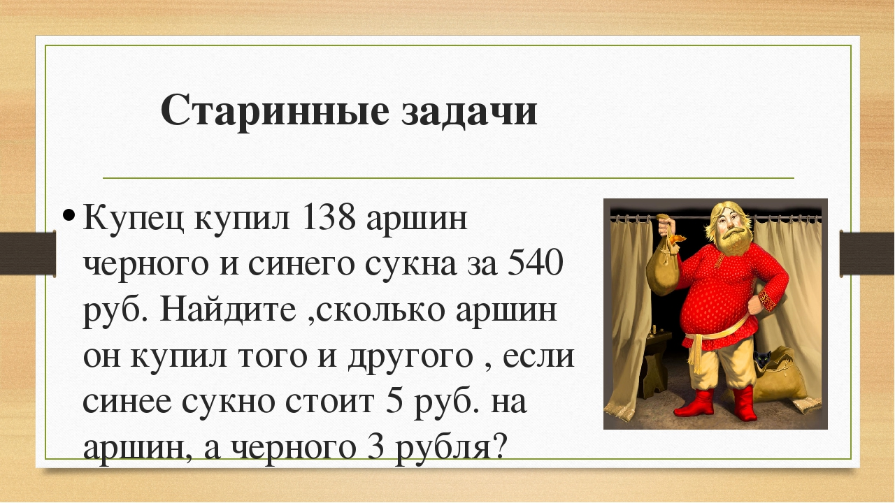 Старинные задачи Купец купил 138 аршин черного и синего сукна за 540 руб. Най...
