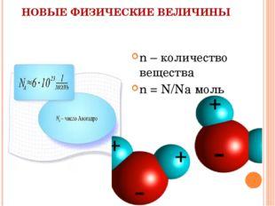 НОВЫЕ ФИЗИЧЕСКИЕ ВЕЛИЧИНЫ n – количество вещества n = N/Nа моль