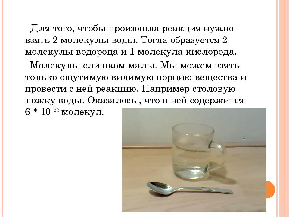 Для того, чтобы произошла реакция нужно взять 2 молекулы воды. Тогда образуе...