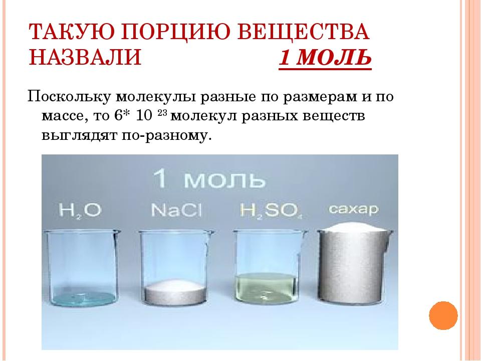 ТАКУЮ ПОРЦИЮ ВЕЩЕСТВА НАЗВАЛИ 1 МОЛЬ Поскольку молекулы разные по размерам и...