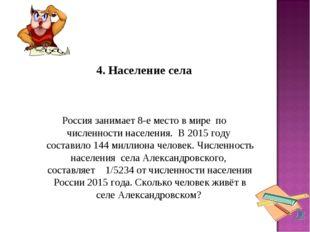 4. Население села Россия занимает 8-е место в мире по численности населени