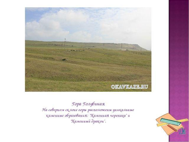 Гора Голубиная На северном склоне горы расположены уникальные каменные образо...