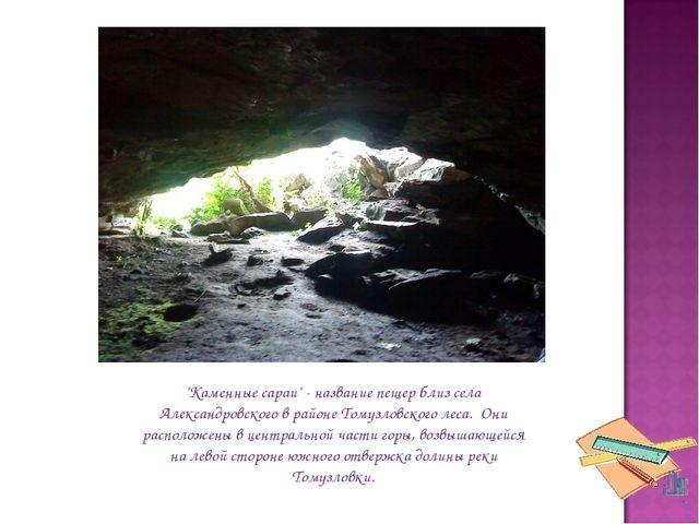 """""""Каменные сараи"""" - название пещер близ села Александровского в районе Томузло..."""