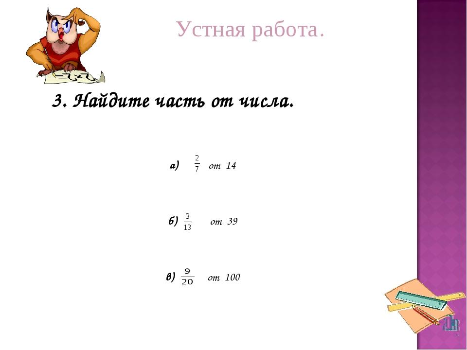 Устная работа. 3. Найдите часть от числа. а) от 14   б) от 39   в) от 10...