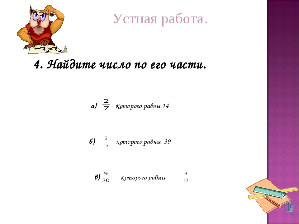 Устная работа. 4. Найдите число по его части. а) которого равны 14   б) ко...