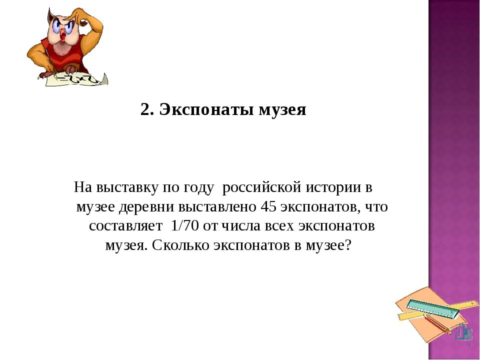 2. Экспонаты музея На выставку по году российской истории в музее деревни...