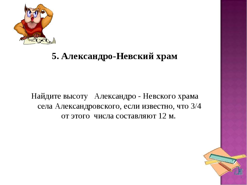5. Александро-Невский храм Найдите высоту Александро - Невского храма села...