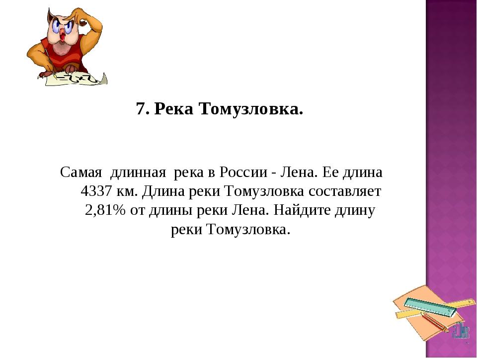 7. Река Томузловка. Самая длинная река в России - Лена. Ее длина 4337 км....