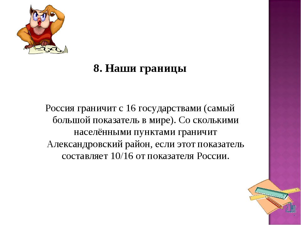 8. Наши границы Россия граничит с 16 государствами (самый большой показате...