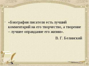 «Биография писателя есть лучший комментарий на его творчество, а творение – л