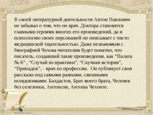 В своей литературной деятельности Антон Павлович не забывал о том, что он вра