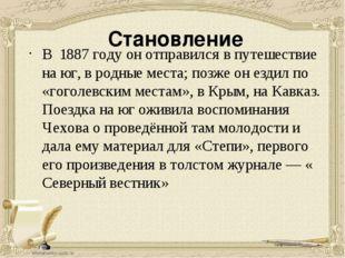 Становление В 1887 году он отправился в путешествие на юг, в родные места; по
