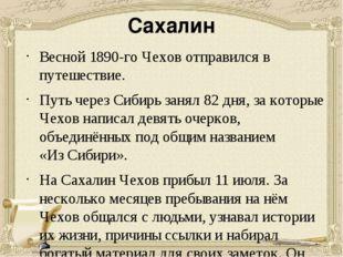 Сахалин Весной 1890-го Чехов отправился в путешествие. Путь черезСибирьзаня