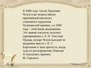 В 1888 году Антон Павлович Чехов (уже всероссийски признанный писатель) стано