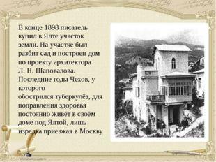 В конце 1898 писатель купил в Ялте участок земли. На участке был разбит сад и