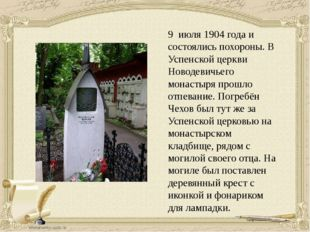 9 июля 1904 года и состоялись похороны. В Успенской церкви Новодевичьего мона