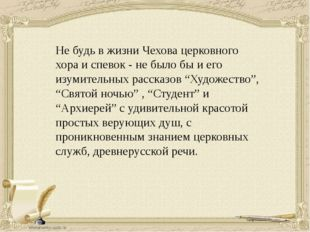 Не будь в жизни Чехова церковного хора и спевок - не было бы и его изумительн