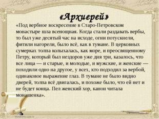 «Архиерей» «Под вербное воскресение в Старо-Петровском монастыре шла всенощна