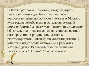 В 1876 году Павел Егорович, отец будущего писателя, вынужден был признать себ