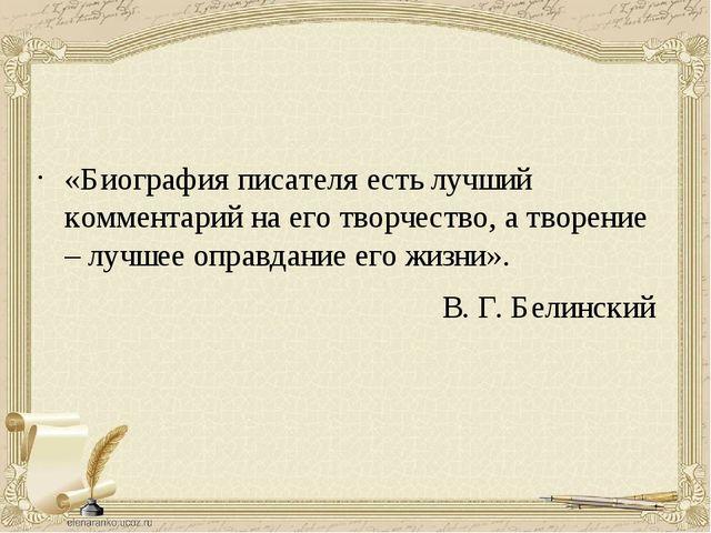 «Биография писателя есть лучший комментарий на его творчество, а творение – л...