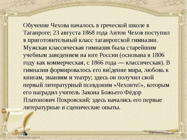 Обучение Чехова началось в греческой школе в Таганроге; 23 августа1868 года...