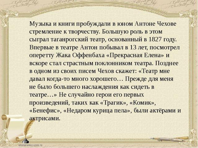 Музыка и книги пробуждали в юном Антоне Чехове стремление к творчеству. Больш...