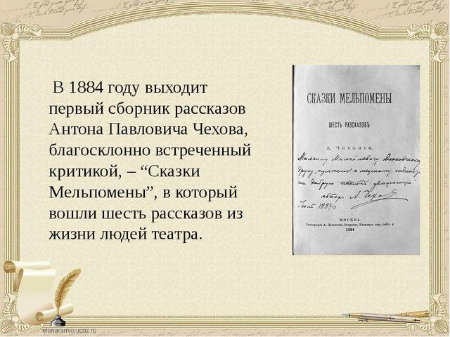 В 1884 году выходит первый сборник рассказов Антона Павловича Чехова, благос...