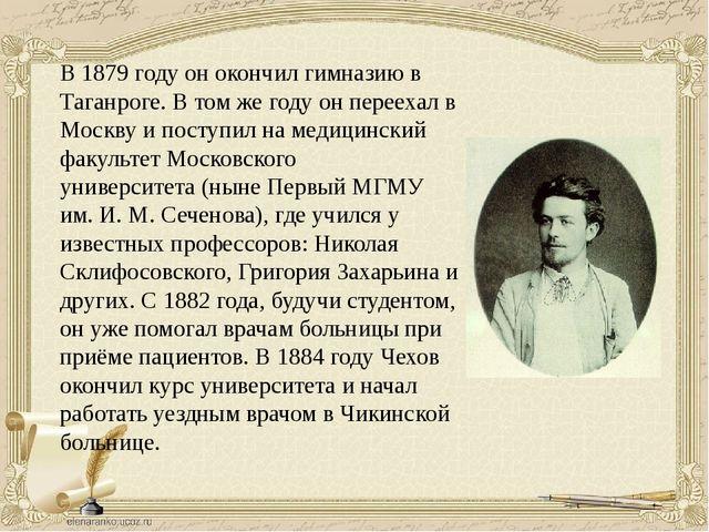 В1879 годуон окончил гимназию в Таганроге. В том же году он переехал в Моск...