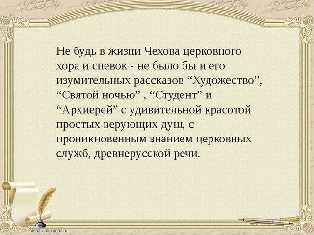 Не будь в жизни Чехова церковного хора и спевок - не было бы и его изумительн...