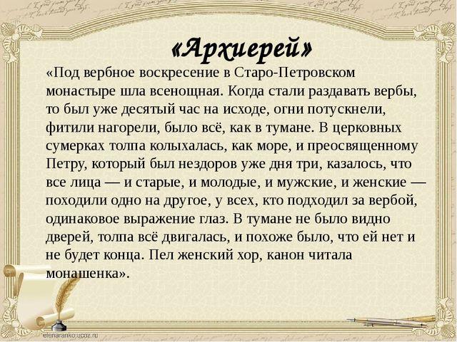 «Архиерей» «Под вербное воскресение в Старо-Петровском монастыре шла всенощна...