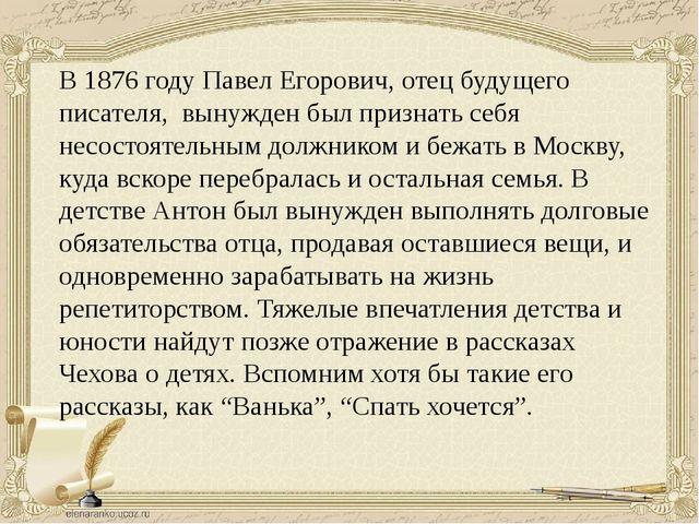 В 1876 году Павел Егорович, отец будущего писателя, вынужден был признать себ...