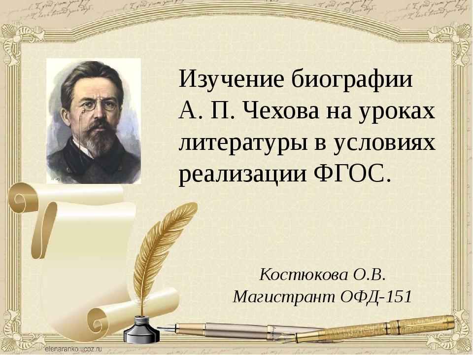 Костюкова О.В. Магистрант ОФД-151 Изучение биографии А. П. Чехова на уроках...