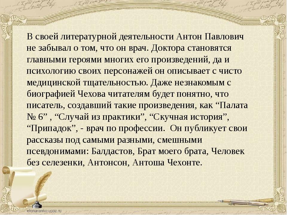 В своей литературной деятельности Антон Павлович не забывал о том, что он вра...