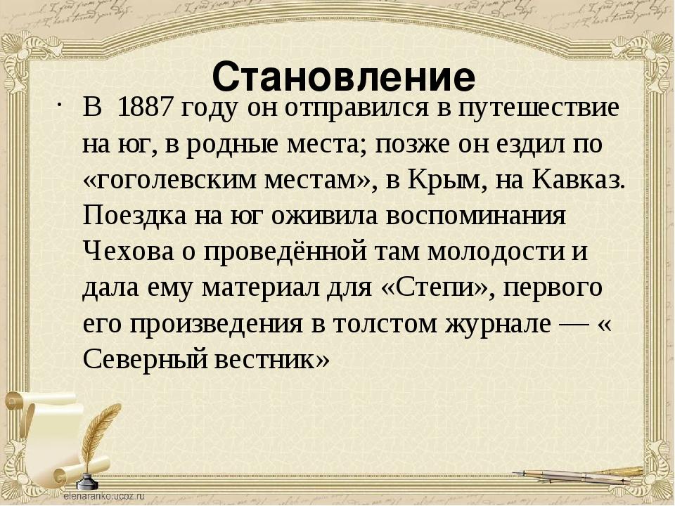 Становление В 1887 году он отправился в путешествие на юг, в родные места; по...