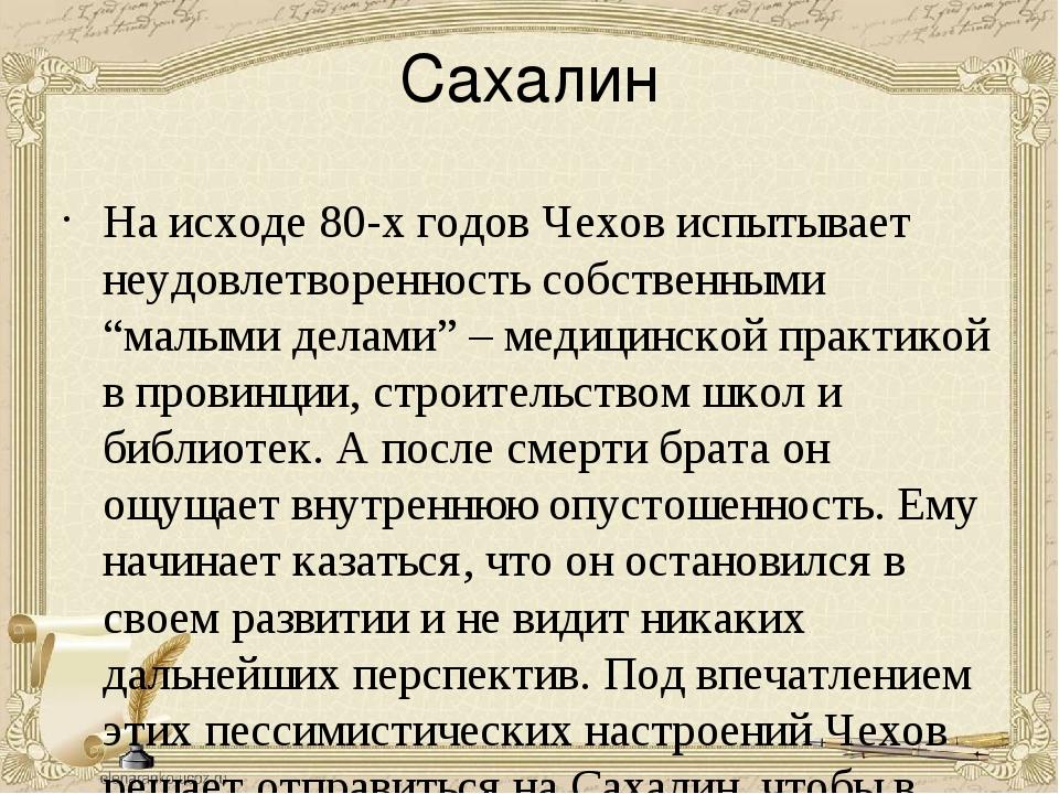Сахалин На исходе 80-х годов Чехов испытывает неудовлетворенность собственным...