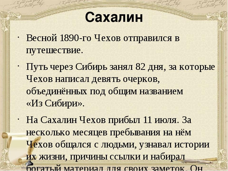 Сахалин Весной 1890-го Чехов отправился в путешествие. Путь черезСибирьзаня...