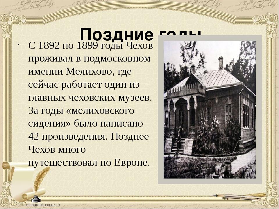 Поздние годы С 1892 по1899 годыЧехов проживал в подмосковном именииМелихо...