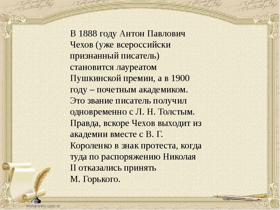В 1888 году Антон Павлович Чехов (уже всероссийски признанный писатель) стано...