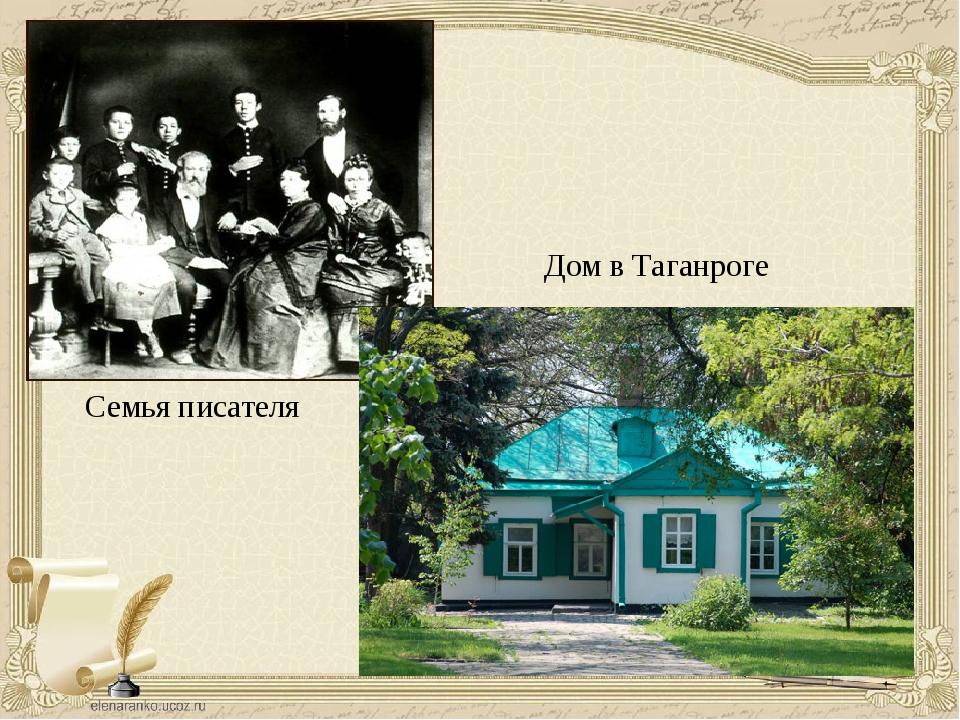 Семья писателя Дом в Таганроге