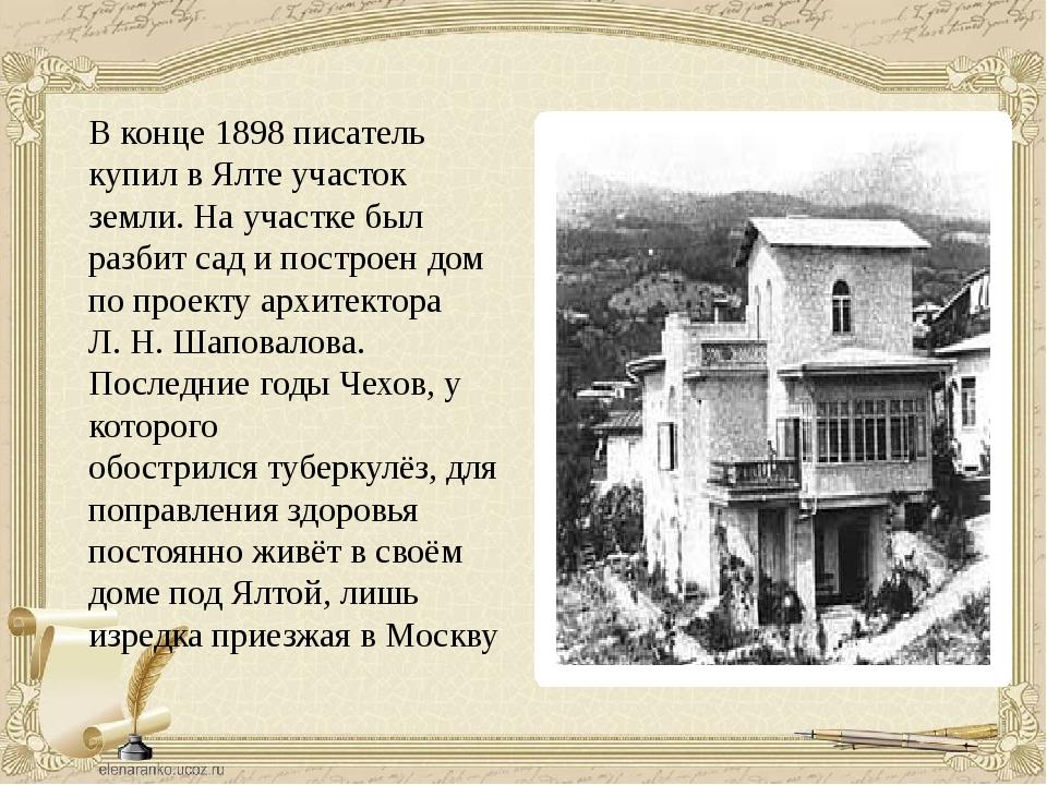 В конце 1898 писатель купил в Ялте участок земли. На участке был разбит сад и...