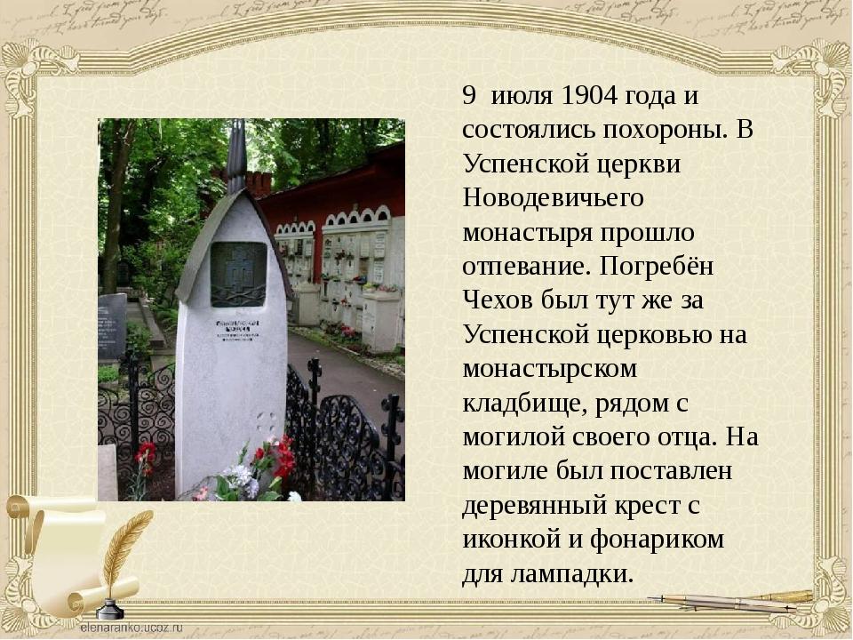 9 июля 1904 года и состоялись похороны. В Успенской церкви Новодевичьего мона...