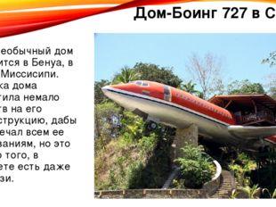 Дом-Боинг 727 в США Этот необычный дом находится в Бенуа, в штате Миссисипи.