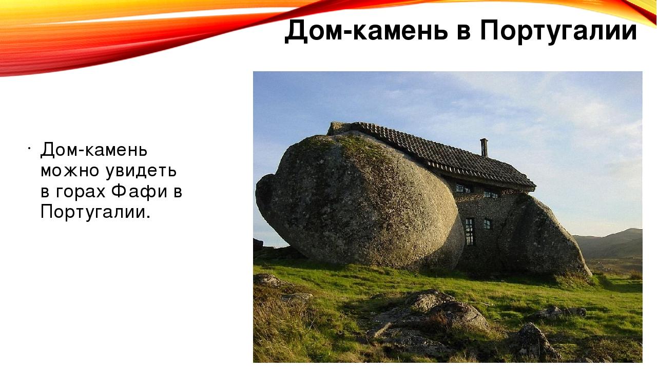 Дом-камень в Португалии Дом-камень можно увидеть в горах Фафи в Португалии.