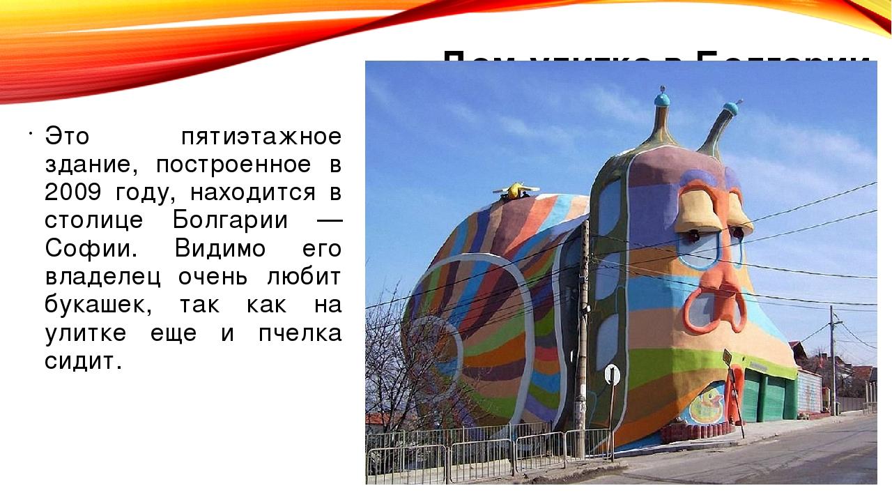 Дом-улитка в Болгарии Это пятиэтажное здание, построенное в 2009 году, наход...