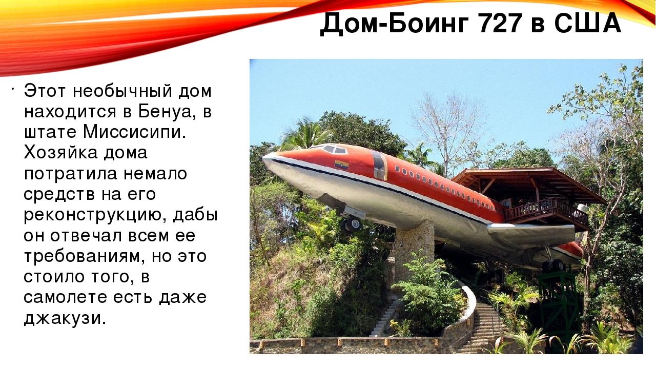 Дом-Боинг 727 в США Этот необычный дом находится в Бенуа, в штате Миссисипи....
