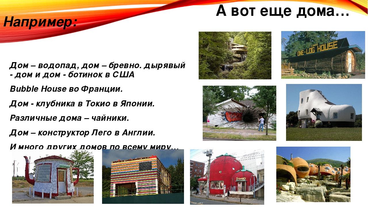 А вот еще дома… Например: Дом – водопад, дом – бревно. дырявый - дом и дом -...