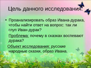 Проанализировать образ Ивана-дурака, чтобы найти ответ на вопрос: так ли глуп
