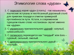 Этимология слова «дурак» 1. С тюркского корня «дур» (стоять) -так назывались