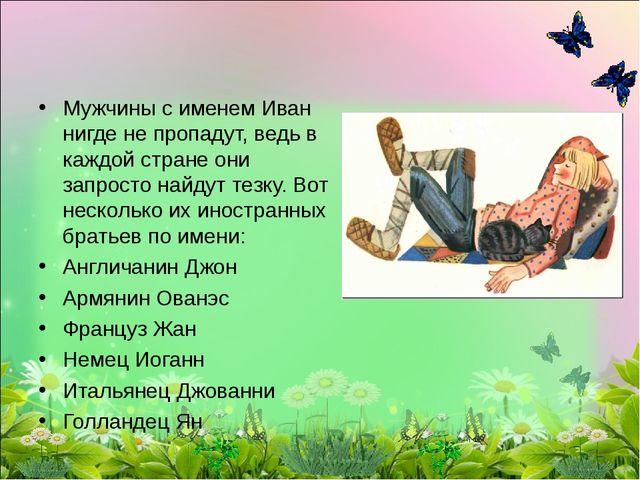 Мужчины с именем Иван нигде не пропадут, ведь в каждой стране они запросто на...